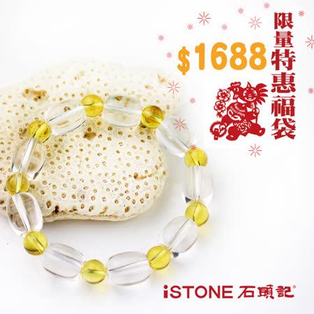 石頭記 新年招財運勢手鍊福袋-黃水晶
