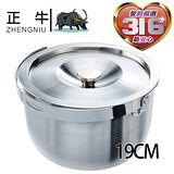 正牛#316可提式調理鍋(19cm)