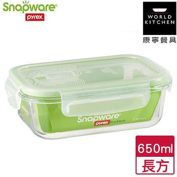 康寧氣孔玻璃保鮮盒長方(650ML)