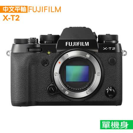 FUJIFILM X-T2 單機身*(中文平輸)-送讀卡機+相機清潔組+高透光保護貼