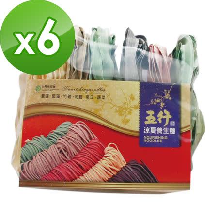【台灣綠源寶】五行刀削麵(300g/包)x6包組