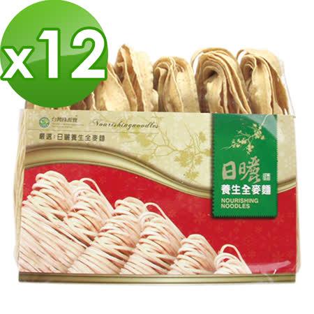 【台灣綠源寶】蔬菜刀削麵(300g/包)x12包組