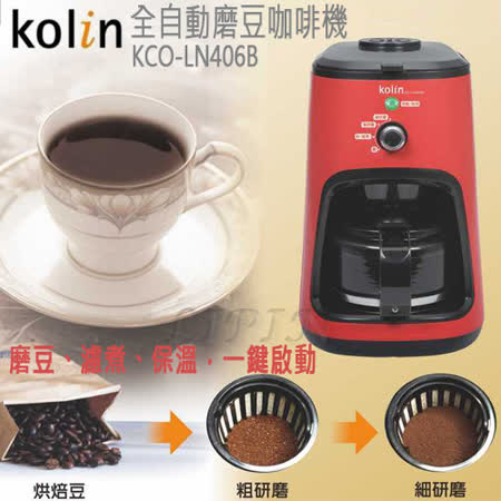 Kolin歌林4人份全自動磨豆咖啡機 KCO-LN406B