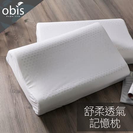 obis 舒柔透氣記憶枕