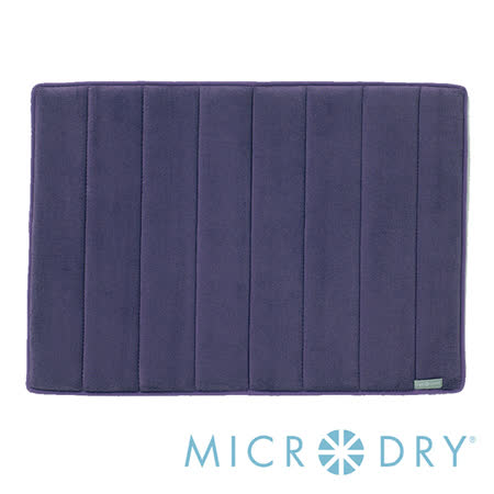 【MICRODRY時尚地墊】舒適記憶(S)系列 任選2件 送禮物袋