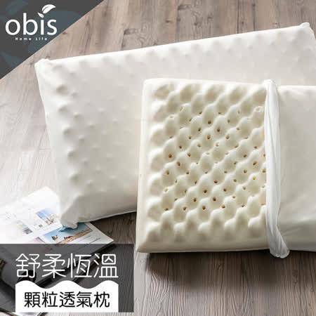 【obis】舒柔恆溫顆粒透氣枕