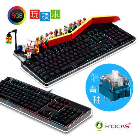 i-Rocks K76M RGB機械鍵盤-黑(青軸)