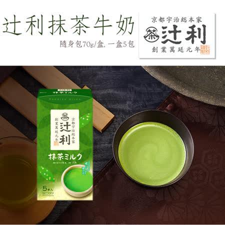 【台北濱江】片岡辻利抹茶牛奶隨身包-抹茶粉1盒(70g/盒,5包/盒)