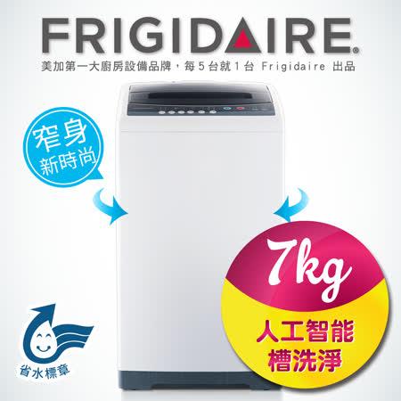 美國富及第Frigidaire 7kg省水標章智能不鏽鋼洗衣機 FAW-0702M