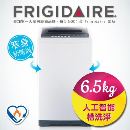 美國富及第Frigidaire 6.5kg智能不鏽鋼洗衣機 FAW-0652M