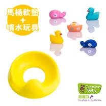 Creative Baby 創寶貝 新春好禮福袋組 (兒童馬桶學習軟墊-粉/黃+噴水洗澡玩具)