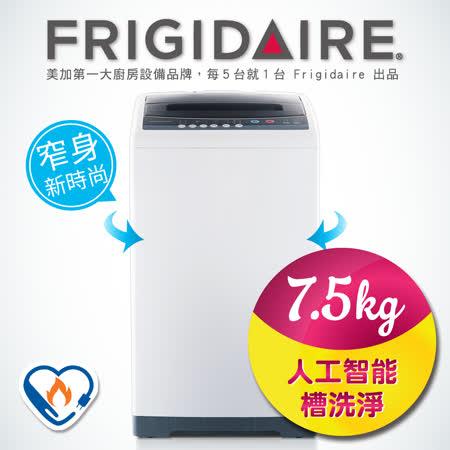 美國富及第Frigidaire 7.5kg智能不鏽鋼洗衣機 FAW-0752M