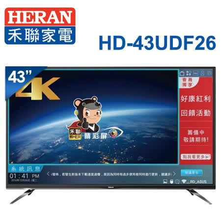 HERAN禾聯 43吋 4K智慧聯網 LED液晶顯示器+視訊盒(HD-43UDF26)送基本安裝