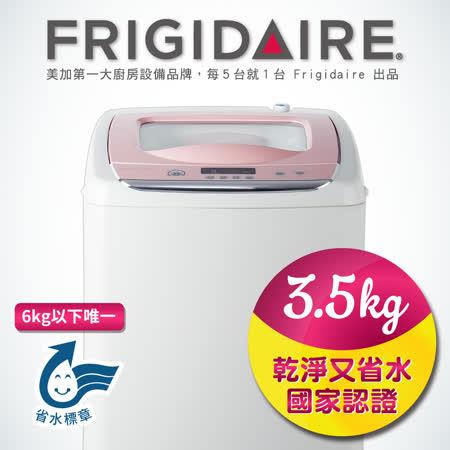 美國富及第Frigidaire 3.5kg省水標章洗衣機 粉紅色 FAW-0363M