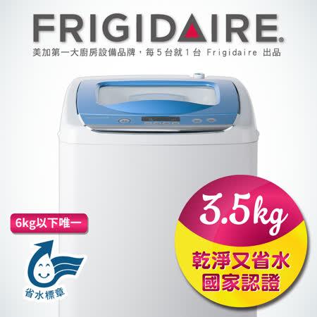 美國富及第Frigidaire 3.5kg省水標章洗衣機 藍色 FAW-0361M