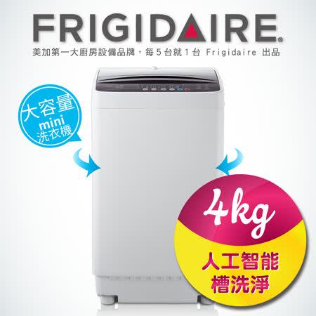 美國富及第Frigidaire 4kg智能不鏽鋼洗衣機 FAW-0405J (白色機身+ 酒紅色上蓋)