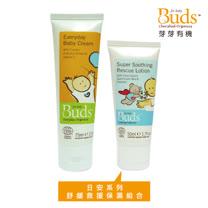 【Buds 芽芽有機】日安系列-舒緩救援保濕禮盒組(超級舒緩救援霜+保溼護膚霜)