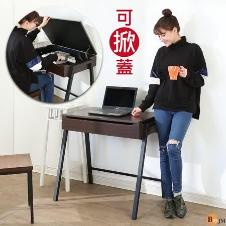 BuyJM防潑水掀蓋式收納書桌/電腦桌/寬80x深50公分
