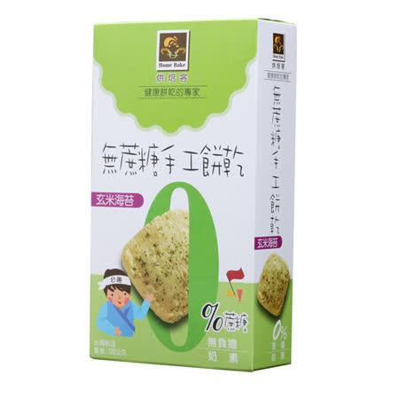 烘焙客-無蔗糖手工餅乾(玄米海苔) (120g/盒)
