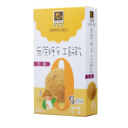 烘焙客-無蔗糖手工餅乾(五穀) (120g/盒)