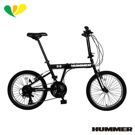 HUMMER 20吋21速高碳鋼折疊車(經典黑) HM2021