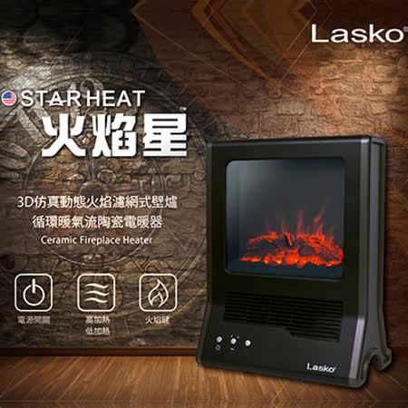 【樂司科 Lasko】 3D仿真壁爐式陶瓷電暖器 火焰星 CA20100TW