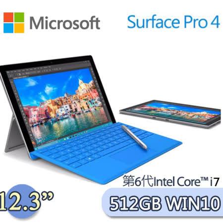 Microsoft 微軟 Surface Pro 4 12.3吋/i7/16G/512G/WIFI版/Win10 Pro平板電腦-送原廠實體鍵盤+Office 365個人版+防震包