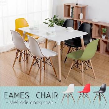 BNS家居生活館 EAMES伊姆斯北歐簡約時尚餐椅