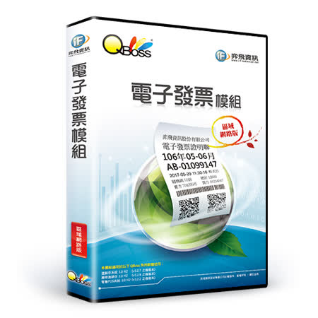 QBoss電子發票模組 - 區域網路版