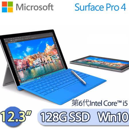 Microsoft 微軟 Surface Pro 4 i5 4G/128G WIFI版 12.3吋 Win10 Pro平板電腦【送原廠實體鍵盤+Office 365個人版+微軟ArcTouch藍芽】