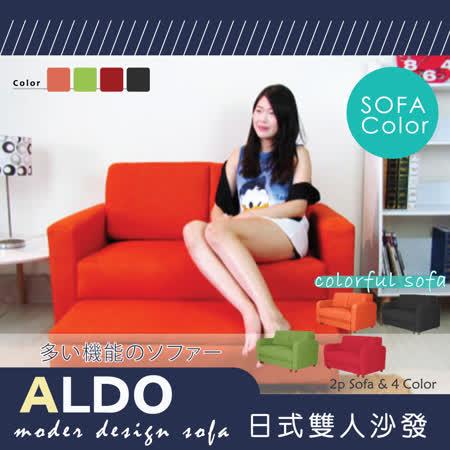 BNS家居生活館 ALDO奧多日式風格雙人沙發