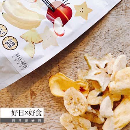 【好日好食】好果系列 頂級水果脆片們(3入組)
