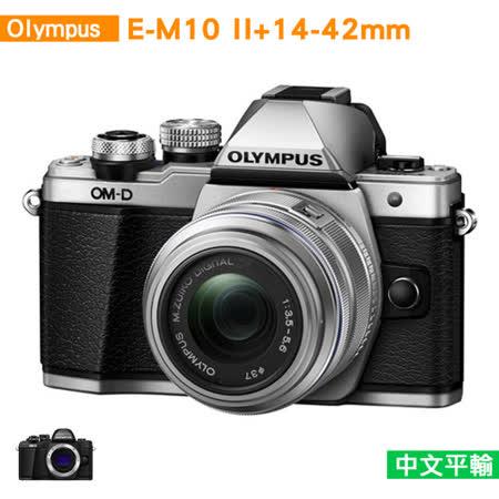 Olympus OM-D E-M10 Mark II 14-42mm (中文平輸)-送相機清潔組+高透光保護貼