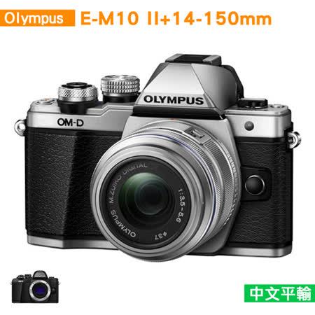 Olympus OM-D E-M10 Mark II 14-150mm(中文平輸)-送相機清潔組+高透光保護貼