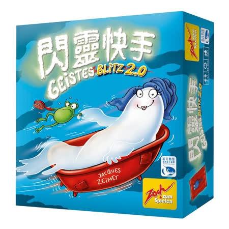 《 德國新天鵝堡 SWANPANASIA 》閃靈快手2.0 Geistes Blitz 2.0-中文版