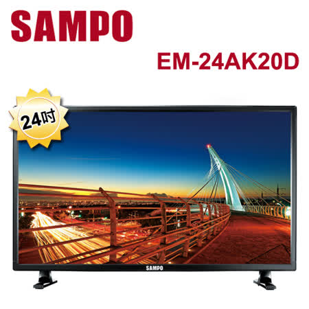 [促銷] SAMPO聲寶 24吋LED液晶顯示器+視訊盒(EM-24AK20D)含運送,不含基本安裝