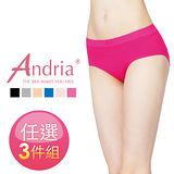 【Andria安卓亞】無痕3D提臀內褲(任選三件)