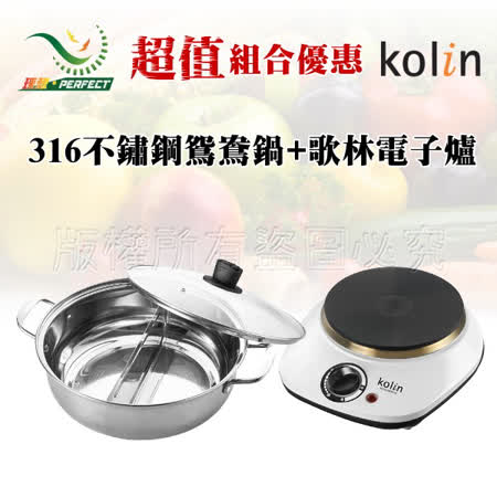 【PERFECT 理想】極緻316不鏽鋼鴛鴦鍋-30cm附蓋 + Kolin 歌林 黑晶鑄鐵電子爐(KCS-MNR10)