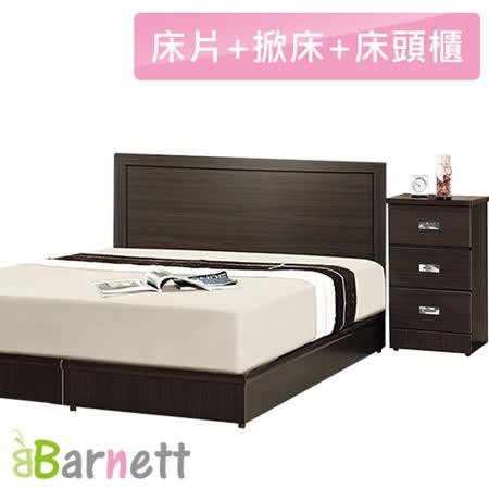 Barnett-雙大6尺三件式房間組(床片+後掀床架+床頭櫃)