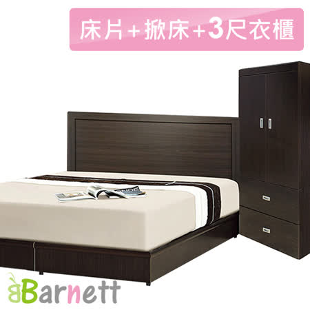 Barnett-雙大6尺三件式房間組(床片+後掀床架+3尺衣櫃)