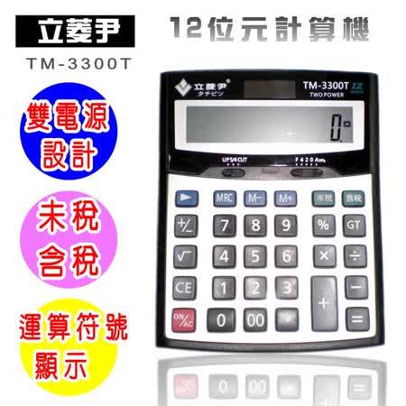 【立菱尹】12位元稅率雙電源計算機(TM-3300T)