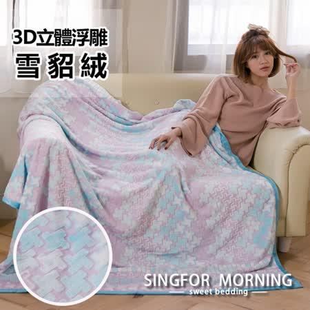 幸福晨光《鏡幻》3D立體雕花雪貂絨毯