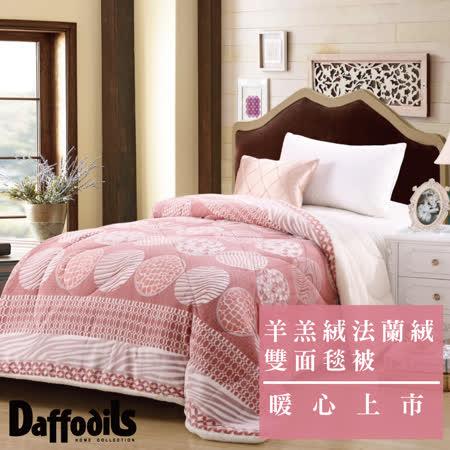 【Daffodils】櫻花蜜語- 3D立體狐雕舖棉羊羔絨+法蘭絨暖被(150x200cm)