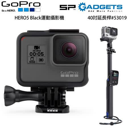 【GoPro】HERO5 Black 運動攝影機+40吋延長桿#53019