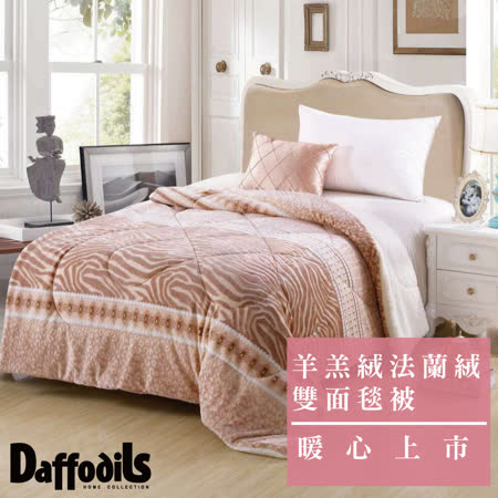 【Daffodils】奇遇大地- 3D立體狐雕舖棉羊羔絨+法蘭絨暖被(150x200cm)