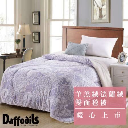【Daffodils】宮廷物語- 3D立體狐雕舖棉羊羔絨+法蘭絨暖被(150x200cm)