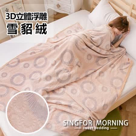 幸福晨光《光漾》3D立體雕花雪貂絨毯