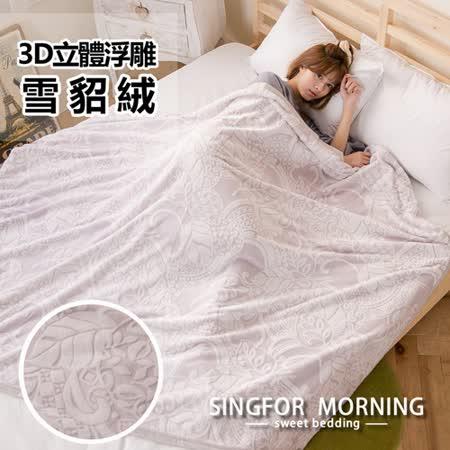 幸福晨光《紫境》3D立體雕花雪貂絨毯