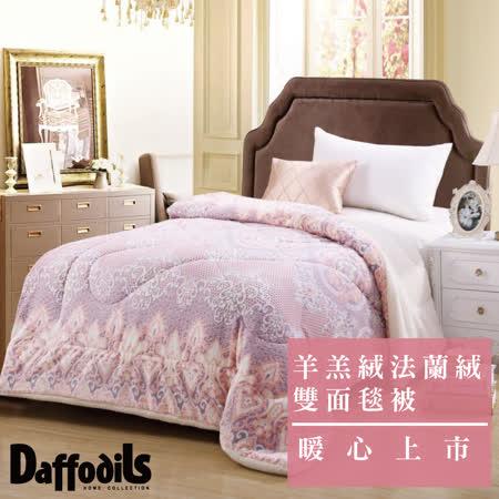 【Daffodils】粉夢時代- 3D立體狐雕舖棉羊羔絨+法蘭絨暖被(150x200cm)