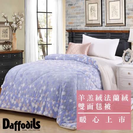 【Daffodils】紫毓幻境 3D立體狐雕舖棉羊羔絨+法蘭絨暖被(150x200cm)